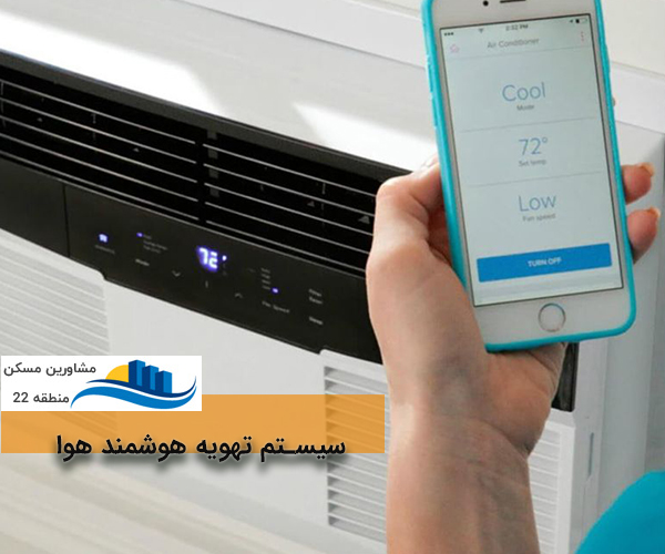 سیستم تهویه هوشمند هوا چیست