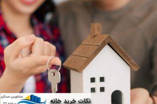 نکات خرید خانه برای خانه اولی ها